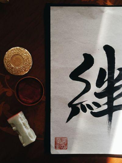 Brush Calligraphy Calligraphy Japan Japanese Calligraphy Japanese Culture Japanese Style Kanji Typo Writing