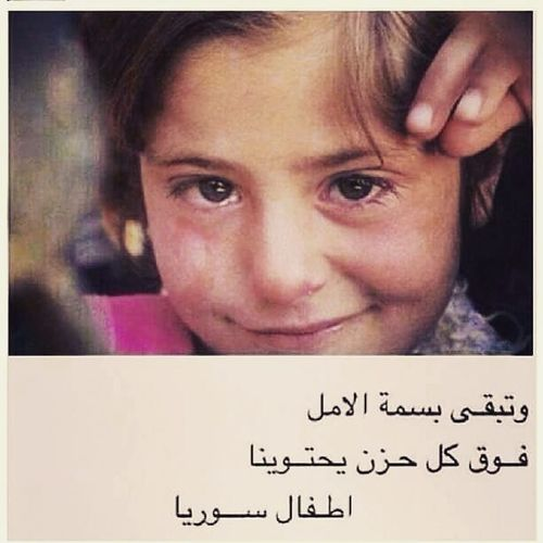 ❤ سوريا 💔 Syria_free kids