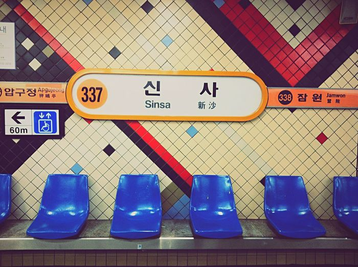 Urban colours Metro Seoul Colours Urban Color Stifanibrothers Let's Go. Together.