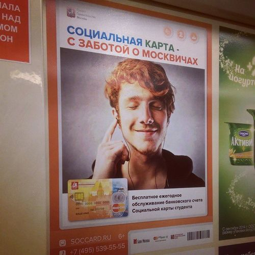 Подавись ОТПбанк! ? Ну зачем зарплатному клиенту paypass, он же так не распространен в РФ. А у меня вот социальная карта и телефон с paypass Otpbank А реклама позитивная ?