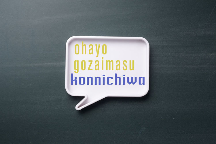 speech bubble with the greeting Communicate Greeting Japanese  Learning Ohayo Speech Close-up Communication Education Gozaimasu :) High Angle View Indoors  Information Information Sign Konichiwa Language Message No People Sign Speak Speaking Still Life Studio Shot Text Western Script