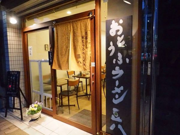 Kyoto Japan Kujyo Mameya Tofu Ramen Noodle Olympus PEN-F 京都 日本 九条 東寺近辺 豆八 おとうふラーメン ラーメン 豆腐