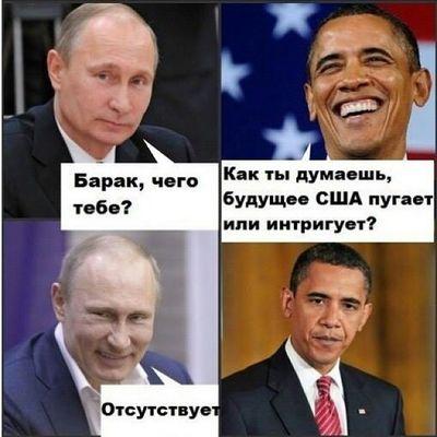 путин абама америка American РФ москва