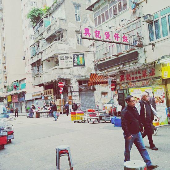 庙街 HongKong 香港 兴记煲仔