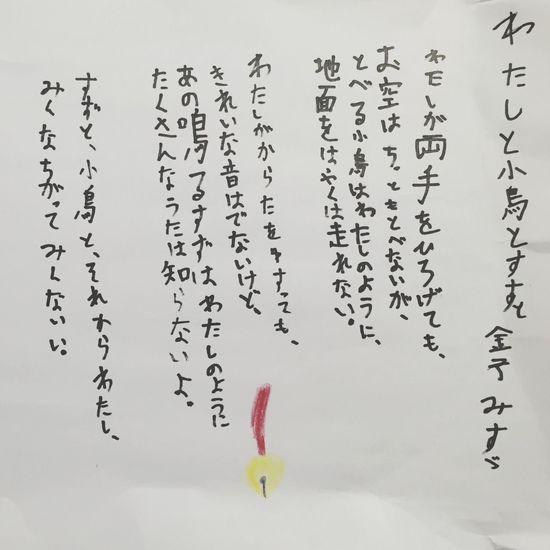 Japanese  Poem