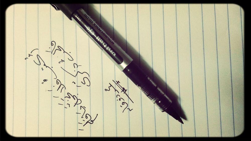 أكتب فلا تخجل يا قلم.. فالحب ذكرى