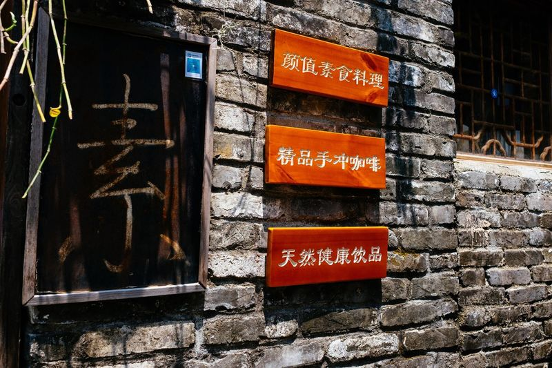 Holiday Town Text Communication Western Script No People Day Sign Wall - Building Feature Architecture Outdoors Wood - Material Sunlight Built Structure Script Wall Nature Non-western Script Capital Letter Guidance Building Exterior Information