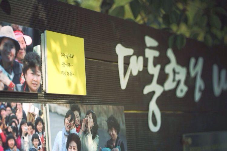 봉하마을 노무현 Rohmoohyun