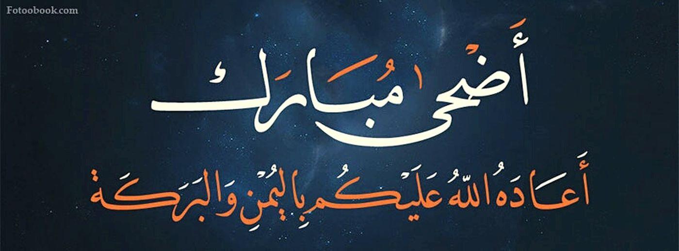 كل عام و أنتم إلى الله أقرب 😃💕 Relaxing Papular Photo Cheese! Happy Libya Celebration Celebration Event Smile Libya Tripoli Libya Banghzi Eslam Muslim
