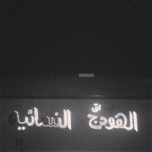 الله من واحد سوا نفسه سريع و نشيط داخل السوق ذا هههههه السعودية  KSA بعدستي تصويري