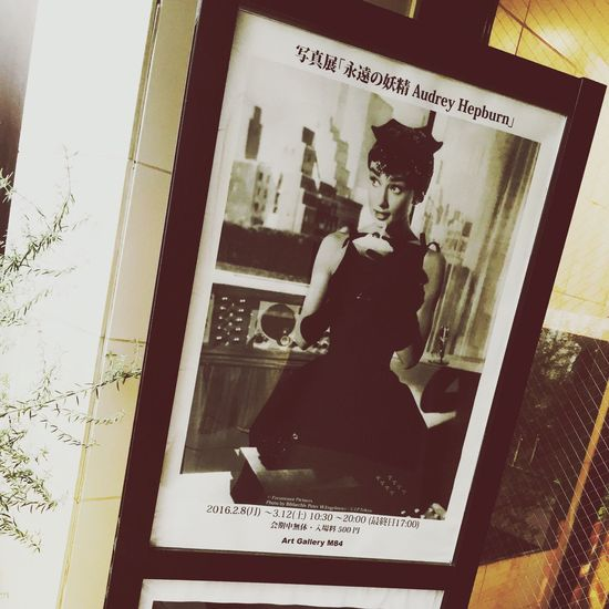 Love Audrey❤️❤️ Audrey Hepburn Photoexhibition Photogallery Ginza Tokyo Japan オードリーヘプバーン 写真展 ギャラリー 銀座