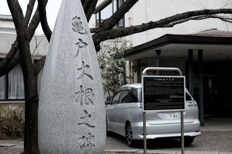 亀戸大根の碑 Fujifilm Fujifilm X-E2 Fujifilm_xseries Japan Japan Photography Shrine Tokyo XF18-55mm 亀戸 亀戸大根 亀戸香取神社 東京 香取神社