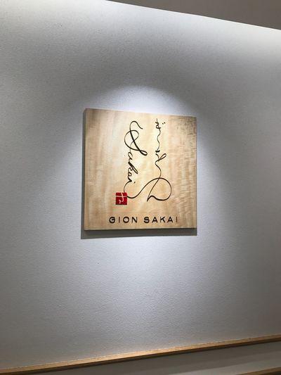 Goon Sakai. http://gion-sakai.com No People Indoors  Close-up Day Kyoto EyeEm Japanese Style Gion Luxury Shop Chocolate Logo Cafe Patisserie
