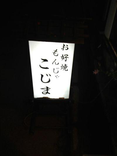 Hanging Out Tokyo,Japan NIPPORI Monjya もんじゃ焼き 日暮里