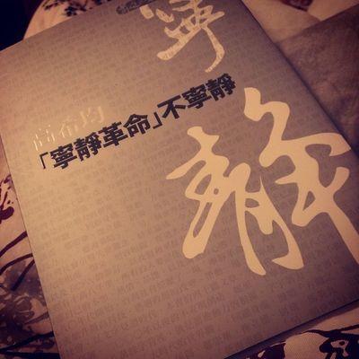 很認真的讀之前遠見雜誌創辦人高希均先生贈送的書。 誰在扭曲理性的公共政策? 誰決定青年人的前途? 為什麼不能 進ㄧ步來理性討論策略 退ㄧ步相互折衷 讓ㄧ步取得共識 跨ㄧ步全力推動 臺灣的年輕人加油!