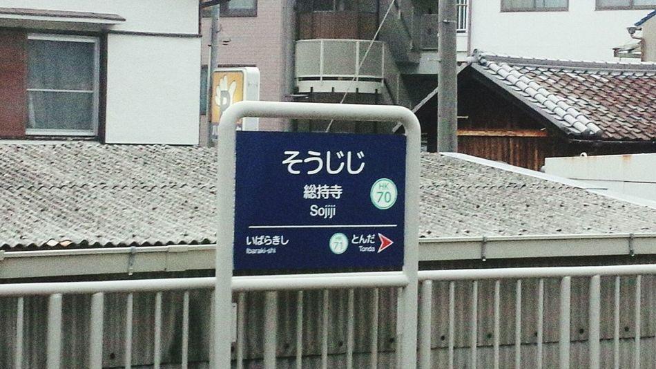 Public Transportation Streetphotography Taking Photos Train Station 阪急電鉄