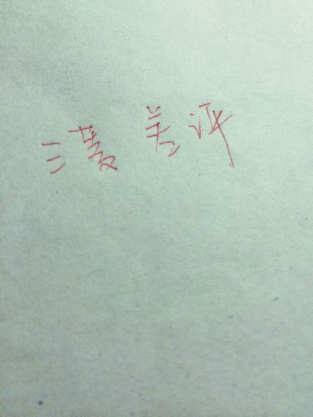 他妈就摔了一下就坏了 果然最爱我大muji 三菱 Uni MUJ i