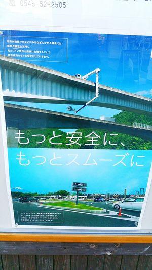 今日のお仕事のイメージ。この写真は1週間程前に富士川SAをお散歩した時のものですが、今日のお仕事はまさにこのポスターの上のイメージです。橋梁点検なのです。私は周囲の監視をしているだけで車の操作や点検はしていませんが、こういう点検を日々しているので、安全に道路を走ることが出来るのですね。真近で見れて良い勉強になりました。やってみると、つくづく感じます。 お仕事 高い所 曇ってきた 新東名 清水いはらI.C 点検 Hello World やってみると分かること 皆さんお気をつけて