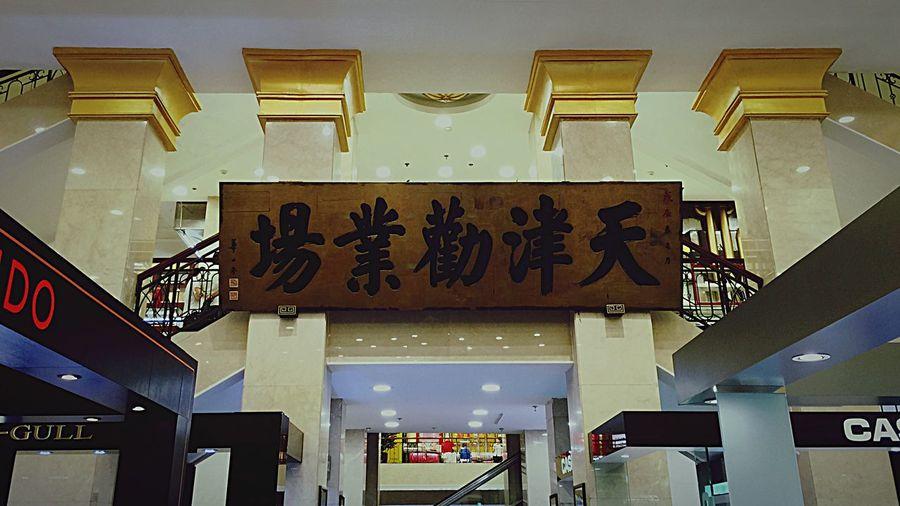 Tianjin China Tianjin Is My Hometown IPhone Taking Photos Hanging Out 百年老店