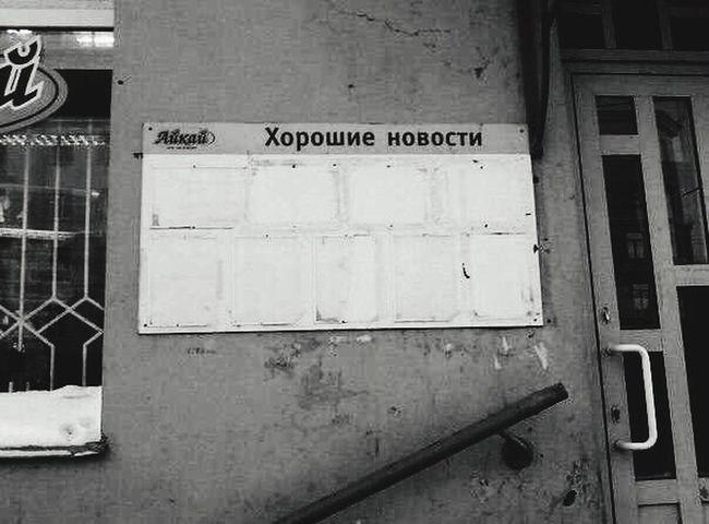 BadNews Photooftheday Russia