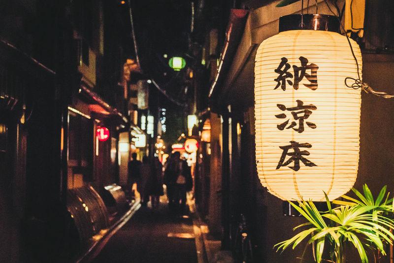 Summer feature of Kyoto Japan Japanese  Lantern Travel Trip Architecture City Cultures Illuminated Kyoto Lane Night Street Summer Feature 纳凉床 风物诗