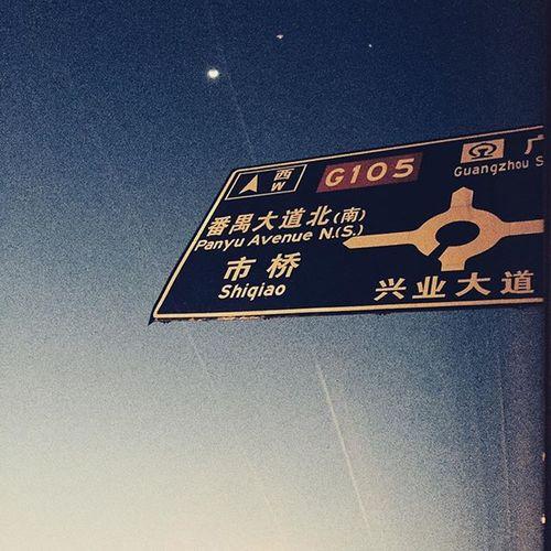 日日塞车。 GZ Guangzhou 广州 Guangzhoucity Canton Cantonese Panyu 番禺 兴业大道