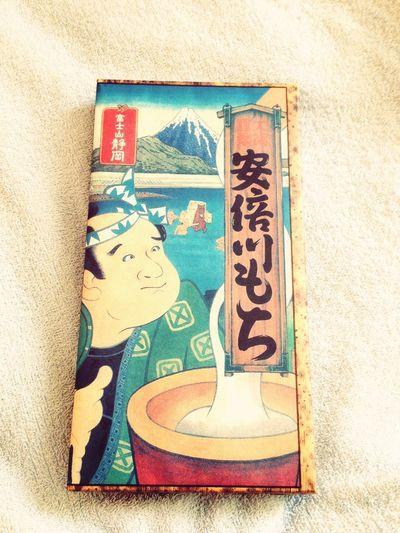 おみやげ 安倍川餅