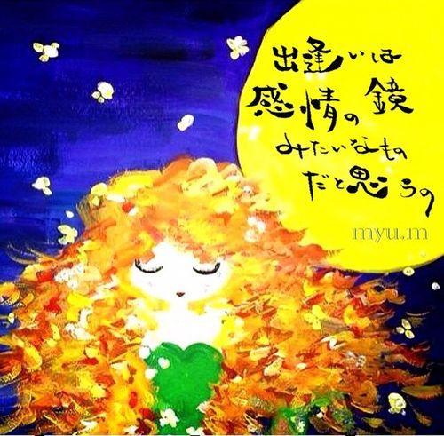 出逢いは感情の鏡…みたいなもの。そう思うの→myu.m Summer Love Nice Day Tokyo,Japan Present EyeEm Gallery 繋がる空から未来へ Peace Thank You ❤ Message