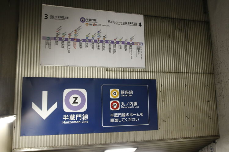Tokyo Tokyo,Japan Tokyo Japan Japan Railway Japan Photography Tokyo Metro Tokyo Metro Signs Japan Text Number Close-up Information Sign Directional Sign Arrow Sign