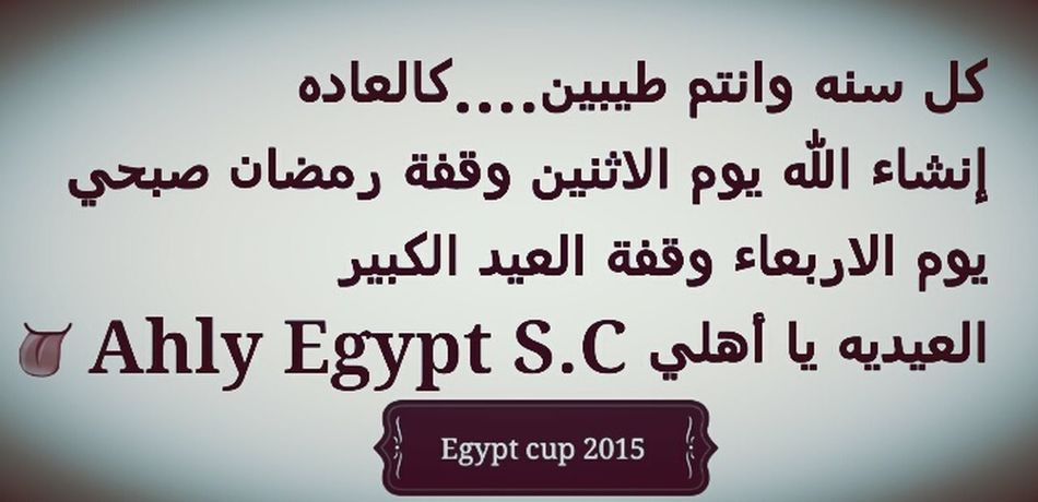 Ahly Egypt S.C