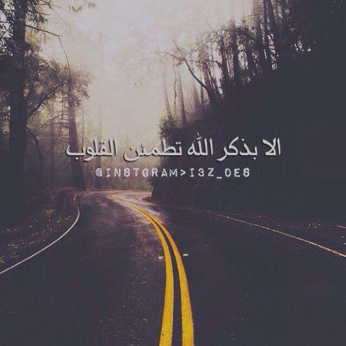 لا اله الا الله 💜 my instgram i3z_des