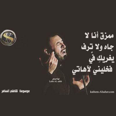 Kathem_alsaher Kadim Kadim_alsahir Janzour Tripoli Libya كاظم_الساهر القيصر_كاظم_الساهر كاظم جنزور طرابلس ليبيا