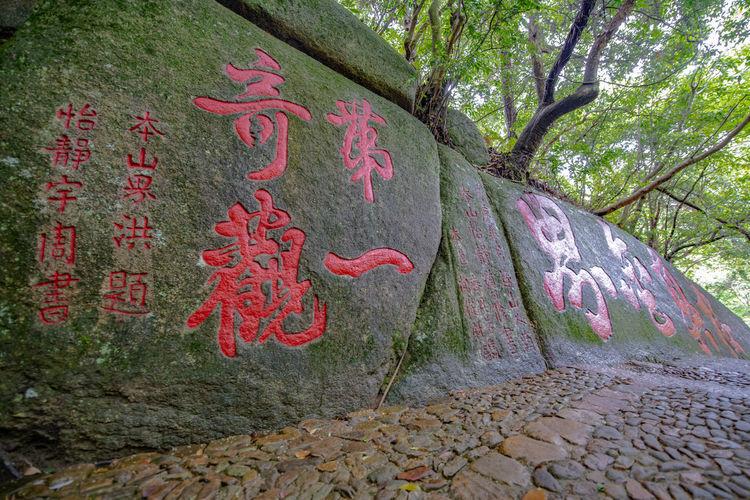 Temple Architecture Temple Ziseetheworld Ziwang Jiuhuashan Buddhist Temple Buddhism China Zhejiang,China Caligraphy Chinese Characters Handwriting  Stone Sculpture Carving Grafitti Grafiti Art