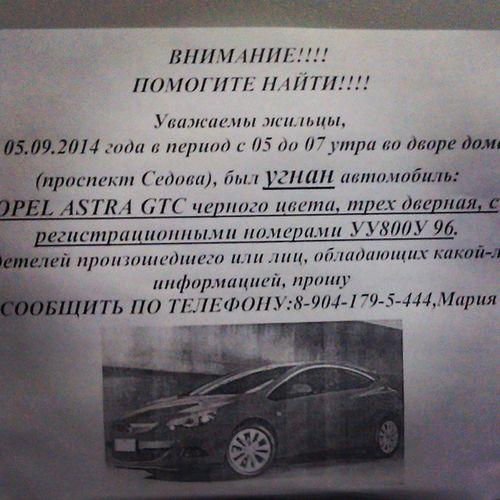 Уган - Open Astra - Разыскиваете угнали угнан угналиавтомобиль разыскивается ekb ekaterinburg ekbfoto ekaterinburg_foto drive2ru avto_ekb