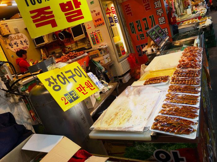 ここは、 鰻 장어 チョンオ や 豚足 족발 チョッパル や ポサム ボッサム 보쌈 の専門店。…食べたいね。w Korean Food EyeEm Korea Market Koreatown テジョン 韓国 Korea