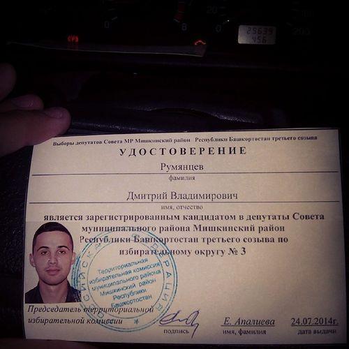 кандидатвдепутаты Забрал наконец))