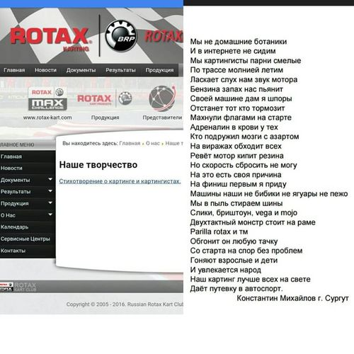 F - famous. Thanks for my father for verse. Rotax Karting Verse Surgut  Rotaxkartclub Racing