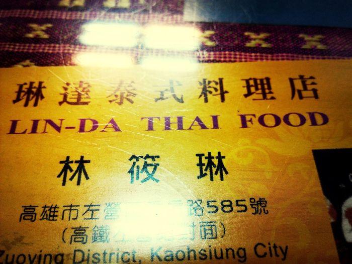 好道地的泰國料理店喔~~~~