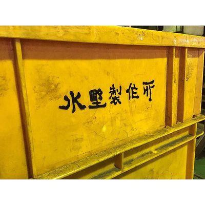 ロゴかっけぇ 工場の祭典 水野製作所 新潟 燕三条 日本の職人 工業機械の機能美