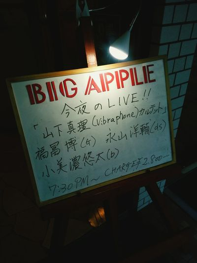 山下真理Efflorescence4日目 三宮Big Apple Jazz Vibraphone Kobe Sannomiya