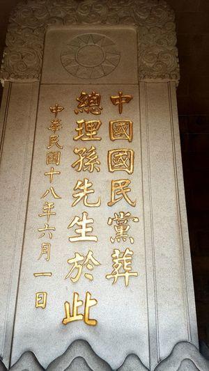 Dr. Sun Yat-Sen 中山陵 Traveling In China Traveling Travelling Nanjing