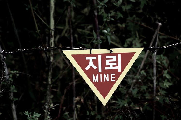 Emergency Alert Mine Dmz Mdl Korean War No Entry Civilian Control Line Demilitarized Zone Military Demarcation Line Ceasefire Line