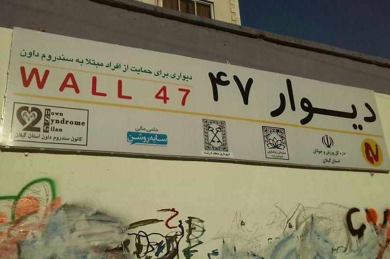 Wall47 دیوار۴۷