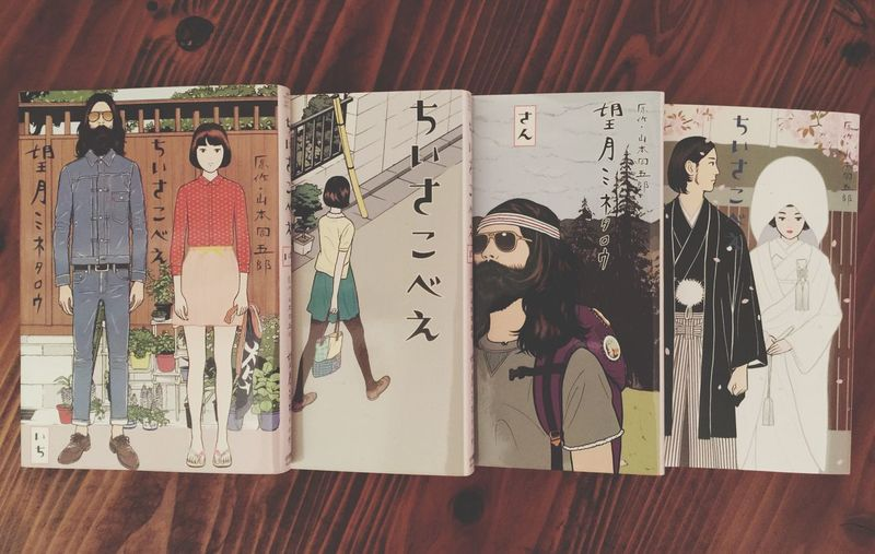 ちいさこべえ MyFavorite  Manga