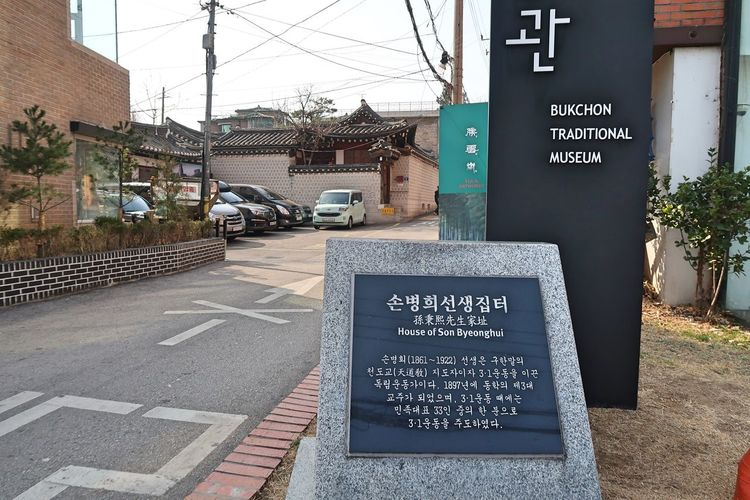 Information sign on road in city