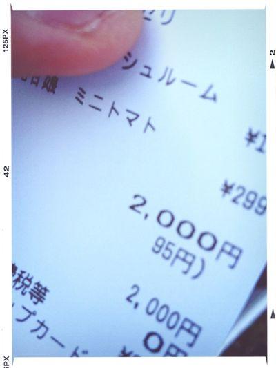 いろいろ買って、合計金額が2000円ちょうど。なんかうれしい(^^)