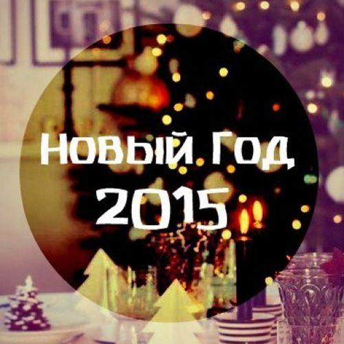 новый год шагает по планете праз -дникприближается лишь когда мы не стоим на месте Всё мечты сбываются