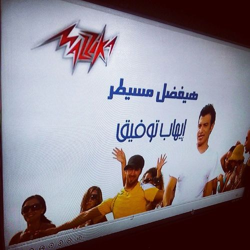 Ehab_tawfik Hayfdal_Mesaytar New_album Sooon