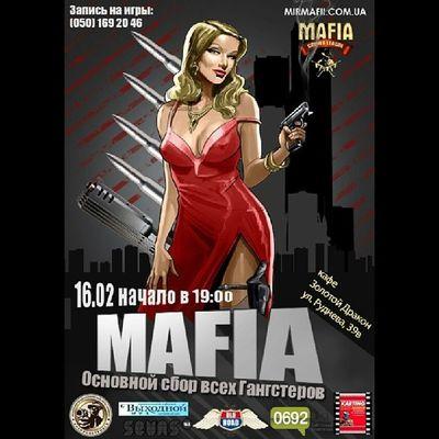 16.02.14 Mafia_crimea_league Mafia_ukraine_league Mafia