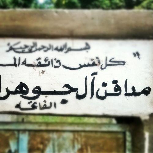 الفاتحة_لأمواتنا